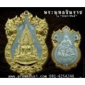 เหรียญหล่อฉลุพระพุทธชินราช รุ่นจอมราชันย์ เนื้อทองระฆัง ปี2555