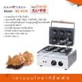 เตาขนมไทยากิ ขนมรูปปลาญี่ปุ่น ใช้ไฟฟ้า ทำได้ 6 ตัว