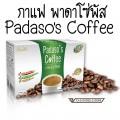 กาแฟ พาดาโซ่พัส Padaso\'s Coffee