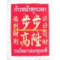 ป้ายอักษรจีนมงคล ผ้ากำมะหยี่แดง อวยพรค้าก้าวหน้า