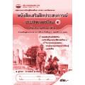 หนังสือเรียน เสริมฝึกประสบการณ์ ประวัติศาสตร์ไทย ป.5