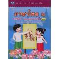 หนังสือเรียน ภาษาไทย ป.6 เล่ม 1