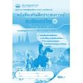 หนังสือเรียน เสริมฝึกประสบการณ์ ประวัติศาสตร์ไทย ป.3