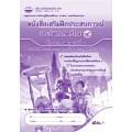 หนังสือเรียน เสริมฝึกประสบการณ์ ประวัติศาสตร์ไทย ป.4