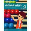 สื่อการเรียนรู้ มมฐ.คณิตศาสตร์ ป.2   ( หลักสูตรแกนกลาง 51 )