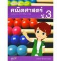 สื่อการเรียนรู้ มมฐ.คณิตศาสตร์ ป.3   ( หลักสูตรแกนกลาง 51 )