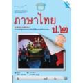 แบบฝึกหัด ภาษาไทย ป.2(หลักสูตรแกนกลาง 2551)