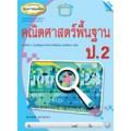 หนังสือเรียนเสริม คณิตฯ ป.2 (นำร่องหลักสูตรฯ 2551)