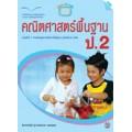 หนังสือเรียน คณิตฯ พื้นฐาน ป.2 (นำร่องหลักสูตรฯ 2551)