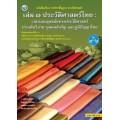 ประวัติศาสตร์ ชั้น ม.4-6 เล่ม 1 ประวัติศาสตร์ไทย : เวลาและยุคสมัยทางประวัติศาสตร์