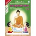 หนังสือ แบบฝึกหัด พระพุทธศาสนา ป.4