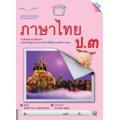 หนังสือเรียน แบบฝึกภาษาไทย ป.3