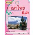 หนังสือเรียนเสริม ภาษาไทย ป.3 (นำร่องหลักสูตรฯ 2551)