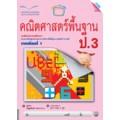 หนังสือเรียน แบบฝึกหัด คณิตฯ พื้นฐาน ป.3 เทอม 1(หลักสูตรแกนกลาง 2551)