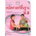 หนังสือเรียน คณิตศาสตร์พื้นฐาน ป.3(หลักสูตรแกนกลาง 2551)