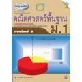 หนังสือเรียนเสริม คณิตฯ พื้นฐาน ม.1 เทอม 2(นำร่องหลักสูตรฯ 2551)