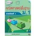 หนังสือเรียนเสริม คณิตฯ พื้นฐาน ม.1 เทอม 1(นำร่องหลักสูตรฯ 2551)