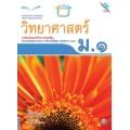 หนังสือเรียน วิทยาศาสตร์ ม.1(หลักสูตรแกนกลาง 2551)