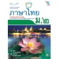 หนังสือเรียน ภาษาไทย ม.2(หลักสูตรแกนกลาง 2551)