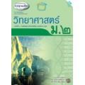 หนังสือเรียนเสริม วิทยาศาสตร์ ม.2 (นำร่องหลักสูตรฯ 2551)
