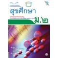 หนังสือเรียน สุขศึกษา ม.2 (หลักสูตรแกนกลาง 2551)