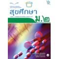 หนังสือเรียน สุขศึกษา ม.2 (นำร่องหลักสูตรฯ 2551)