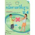หนังสือเรียน คณิตศาสตร์พื้นฐาน ป.4 (หลักสูตรแกนกลาง 2551)