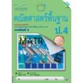 หนังสือเรียน แบบฝึกหัด คณิตฯ พื้นฐาน ป.4 เทอม 2(หลักสูตรแกนกลาง 2551)