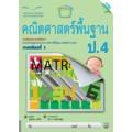หนังสือเรียน แบบฝึกหัด คณิตฯ พื้นฐาน ป.4 เทอม 1(หลักสูตรแกนกลาง 2551)