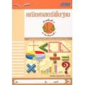 หนังสือเรียน แบบฝึกหัด คณิตฯ พื้นฐาน ป.4 เทอม1(หลักสูตรฯ 2544)