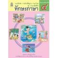 แบบฝึกหัดภาษาไทย ชุดภาษาเพื่อชีวิต ทักษะภาษา ป.4