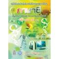 หนังสือเรียน รายวิชาเพิ่มเติมเทคโนโลยีสารสนเทศและการสื่อสาร ภาษาซี ชช.4 ม.4-6