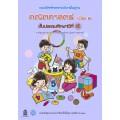 แบบฝึกทักษะรายวิชาพื้นฐาน คณิตศาสตร์ ป.4 เล่ม 1
