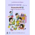 แบบฝึกทักษะรายวิชาพื้นฐาน คณิตศาสตร์ ป.4 เล่ม 2