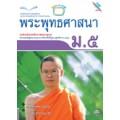 หนังสือเรียน แบบเรียน พระพุทธศาสนา ม.5 (หลักสูตรแกนกลาง 2551)