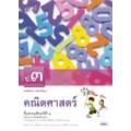 หนังสือเรียน คณิตศาสตร์ ป.3