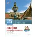 หนังสือเรียน ภาษาไทย วรรณคดีและวรรณกรรม ป.6