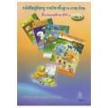 คู่มือครูพื้นฐาน ภาษาไทย ป.1 เล่ม1 พร้อมCD