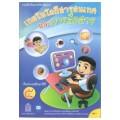 หนังสือเรียนพื้นฐาน เทคโนโลยีสารสนเทศและการสื่อสาร ป.5