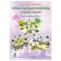 หนังสือเรียนพื้นฐาน หน้าที่พลเมือง วัฒนธรรมฯ ป.5