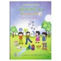 แบบฝึกหัดทักษะพื้นฐาน คณิตศาสตร์ ป.6 เล่ม2