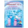 หนังสือเรียนพื้นฐาน คณิตศาสตร์ ม.1 เล่ม2