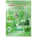 หนังสือเรียนเพิ่มเติม คณิตศาสตร์ ม.1 เล่ม1