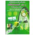 หนังสือเรียนเพิ่มเติม คณิตศาสตร์ ม.1 เล่ม2 (ปรับปรุง)