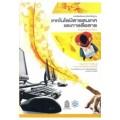 หนังสือเรียนพื้นฐาน เทคโนโลยีสารสนเทศและการสื่อสาร ม.1