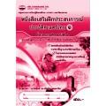 หนังสือเรียน  ประวัติศาสตร์ไทย ป.1