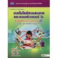 หนังสือเรียน เทคโนโลยีสารสนเทศและคอมพิวเตอร์ ป.6