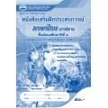 หนังสือเรียน แบบเรียน เสริมฝึกประสบการณ์ ภาษาไทย ม.4 เล่ม 2