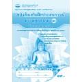 หนังสือเรียน เสริมฝึกประสบการณ์พระพุทธศาสนา ป.3