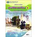 หนังสือเรียน ประวัติศาสตร์ไทย ป.5